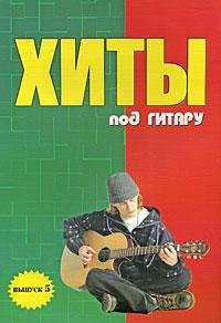Хиты под гитару. Выпуск 5 ( 978-5-222-14825-9 )