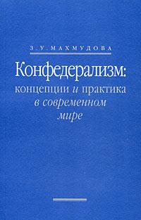 Конфедерализм. Концепции и практика в современном мире