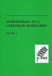 Пойменные луга Северной Монголии. Том 49. Часть 1. Структура, состав, продуктивность и биоразнообразие пойменных экосистем