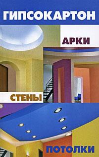 Гипсокартон. Арки, стены, потолки ( 978-5-222-15187-7 )