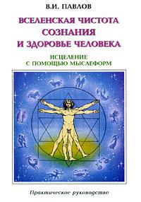 Вселенская Чистота Сознания и здоровье Человека. Исцеление с помощью мыслеформ