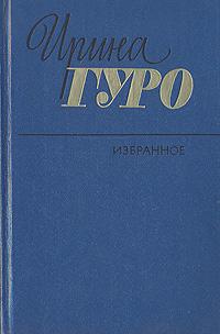 Ирина Гуро. Избранное в двух томах. Том 2
