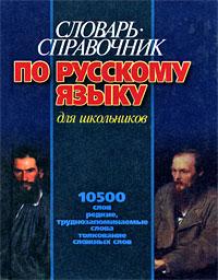 Словарь-справочник по русскому языку для школьников ( 985-13-0939-7 )