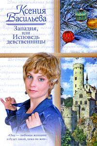 Название Западня, или Исповедь девственницы Автор Ксения Васильева