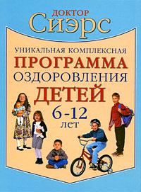 Уникальная комплексная программа оздоровления детей 6-12 лет ( 978-5-17-050324-7 )