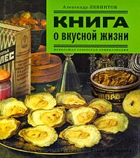 Книга Книга о вкусной жизни. Небольшая советская энциклопедия