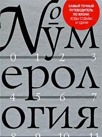 Нумерология. Кей Лагерквист, Лиза Ленард