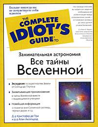 Занимательная астрономия. Все тайны Вселенной. Кристофер де При и Алан Аксельрод