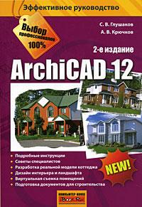Как выглядит ARCHICAD 12