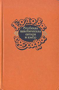 Голова сахара. Сербская классическая сатира и юмор