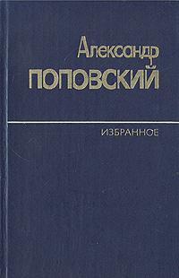 Александр Поповский. Избранное в двух томах. Том 1