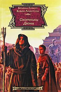 Книга Охотники Дюны