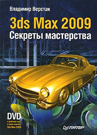 Как выглядит 3ds Max 2009. Секреты мастерства (+ DVD-ROM)