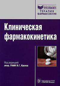 Клиническая фармакокинетика