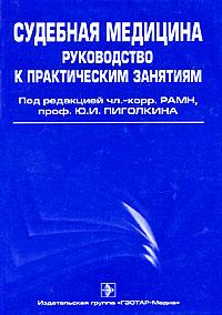 Судебная медицина. Руководство к практическим занятиям ( 978-5-9704-1071-4 )