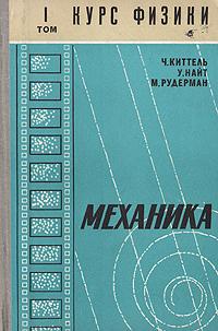 Курс физики. В пяти томах. Том 1. Механика