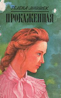 Книга Прокаженная