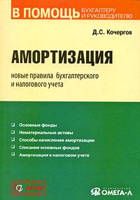 Амортизация. Новые правила бухгалтерского и налогового учета, Д. С. Кочергов