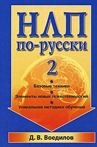 НЛП по-русски-2 ( 978-5-8183-1533-1 )