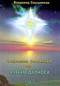 Откровение Владимира, или Учение Далноса. Том 1