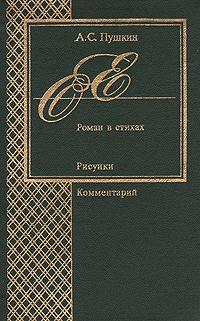 Евгений Онегин. Роман в стихах