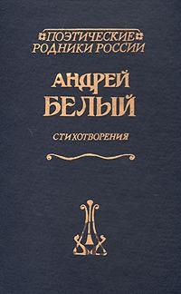 Андрей Белый. Стихотворения