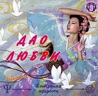 Дао любви (аудиокнига MP3)