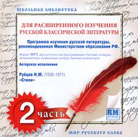 Школьная библиотека для расширенного изучения русской классической литературы. Часть 2 (аудиокнига MP3)