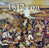 1812 ��� (���������� MP3)