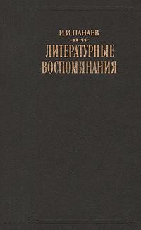 И. И. Панаев. Литературные воспоминания