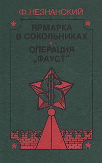 """Ярмарка в Сокольниках. Операция""""Фауст"""""""