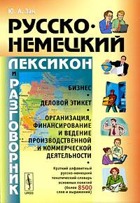 Русско-немецкий лексикон и разговорник. Бизнес. Деловой этикет. Организация, финансирование и ведение производственной и коммерческой деятельности ( 978-5-397-00283-7 )