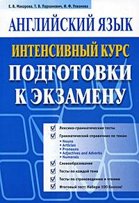 Английский язык. Интенсивный курс подготовки к экзамену. Е. В. Макарова , Т. В. Пархамович , И. Ф. Ухванова