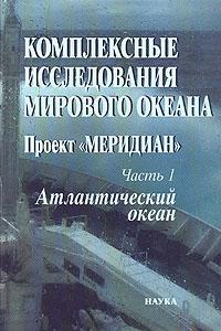 """Комплексные исследования мирового океана: Проект """"Меридиан"""". Часть 1. Атлантический океан"""