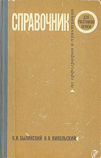 Справочник по орфографии и пунктуации для работников печати