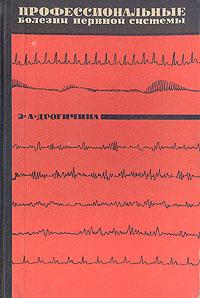 Профессиональные болезни нервной системы