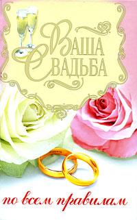Ваша свадьба по всем правилам ( 978-595670-678-7 )