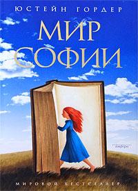 Книга Мир Софии