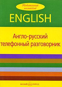 Англо-русский телефонный разговорник