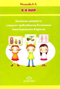 Я и мир. Конспекты занятий по социально-нравственному воспитанию детей дошкольного возраста ( 978-5-89814-472-2 )