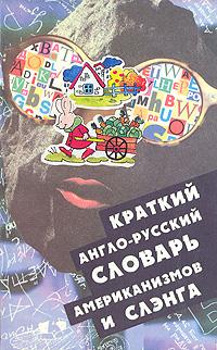 Краткий англо-русский словарь американизмов и слэнга
