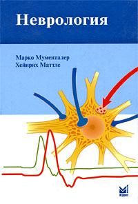 Неврология. Марко Мументалер, Хейнрих Маттле