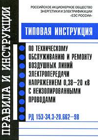 Типовая инструкция по техническому обслуживанию и ремонту воздушных линий электропередачи напряжением 0,38-20 кВ с неизолированными проводами ( 978-5-4248-0074-0 ,978-5-93196-878-0 )