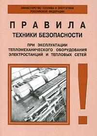 Правила техники безопасности при эксплуатации тепломеханического оборудования электростанций и тепловых сетей ( 978-5-4248-0078-8, 978-5-93196-746-2 )