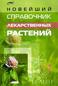 Новейший справочник лекарственных растений ( 978-5-222-14354-4 )