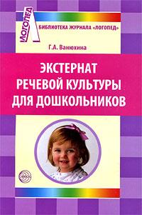 Экстернат речевой культуры для дошкольников ( 978-5-9949-0093-2 )