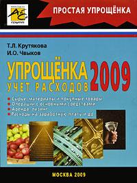Упрощенка 2009. Учет расходов
