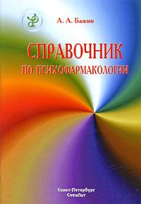 Справочник по психофармакологии. А. А. Бажин