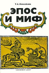 Эпос и миф ( 5-02-028338-X )