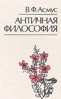 АУДИОКНИГА АСМУС В.Ф АНТИЧНАЯ ФИЛОСОФИЯ СКАЧАТЬ БЕСПЛАТНО